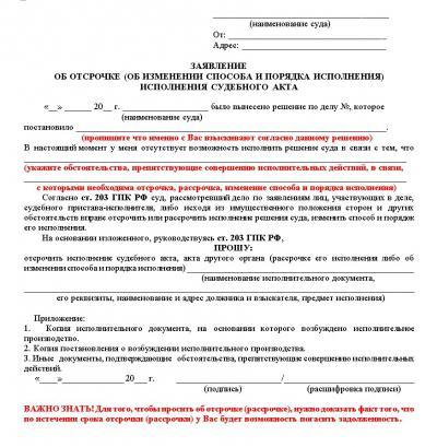 Шаблон заявления об отсрочке исполнения судебного акта