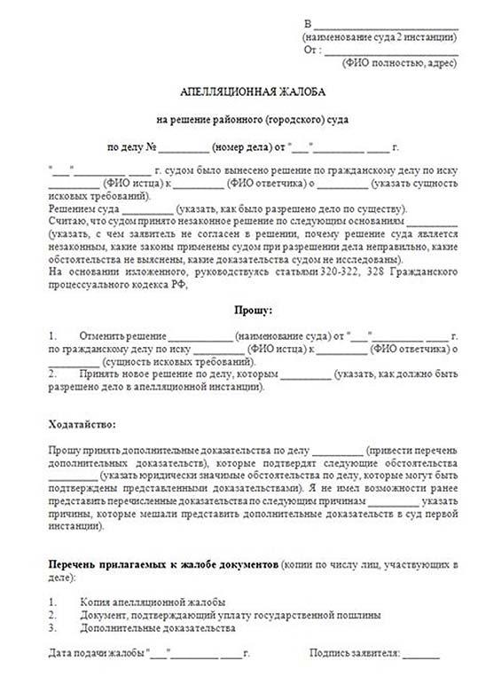 Регистрация дома по решению суда